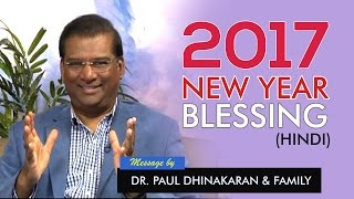 New Year Blessing Message (Hindi) - January 2016