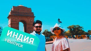 Индия / Часть 1
