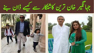 Jahangir Khan Tareen Success Story | Spider Tv |جہانگیر خان ترین کی کامیابی کا راز