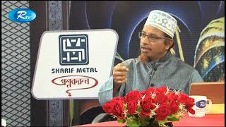 Proshno Korun ( Ep-13 ) | Season - 2 | Islamic Talkshow | Rtv