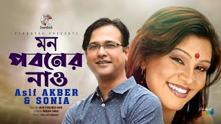 Asif Ft. Sonia - Mon Poboner Naw by Asif, Sonia | Mon Poboner Naw Album | Bangla Video Song