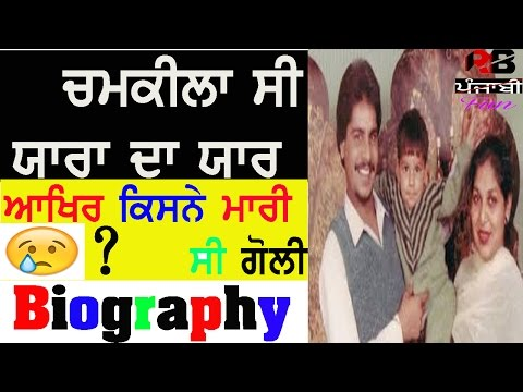 Xxx Mp4 Amar Singh Chamkila Biography In Punjabi With Family Wife Children With Amarjot Song Live 3gp Sex