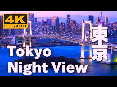 [4K� Tokyo night view 東京夜景 Most beautiful cities in the world 東京観光 夜景スポット Tokyo Trip Tokyo Travel
