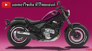 Honda Rebel 1000 พี่ใหญ่บล็อก Africa Twin 2 สูบเรียง (22 มิ.ย.61) motorcycle tv thailand