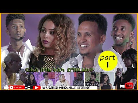 HDMONA SHOW Part 1 � ላል ሾው TSilal Show New Eritrean Show 2021