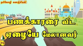 பணக்காரரை விட ஏழையே மேலானவர் | நபிமொழி | Tamil Aalim Tv | Tamil Bayan | Tamil Muslim | Tamil Islam