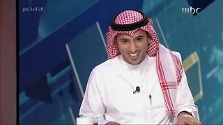 """لقاء الشيخ صالح المغامسي :ــ في برنامج """"بالمختصر"""" 18-1-1440هـ"""
