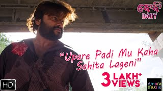 Upare Padi Mu Kaha Sahita Lageni | Scene | Baby | Odia Movie | Anubhav Mohanty