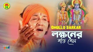 লক্ষনের শক্তি শেল - Omullo Sarkar - Lokkhoner Shokti Shel