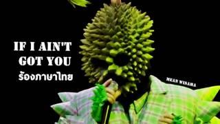 (ร้องภาษาไทย) If i ain't got you - หน้ากากทุเรียน the mask singer Alicia Keys cover by Mean Wisama