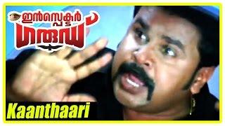 Malayalam Movie | Inspector Garud Malayalam Movie | Kaanthaari Penne Song | Malayalam Movie Song