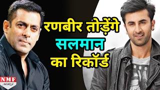 Jagga Jasoos के जरिए Salman का Record तोड़ेंगे Ranbir Kapoor