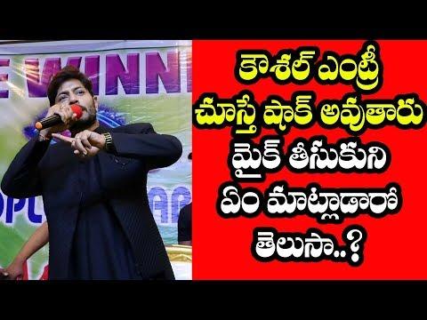 Bigg Boss2 | Kaushal Entry | And Speech | Vijayawada | కౌశల్ అదిరిపోయే స్పీచ్
