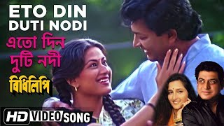 Eto Din Duti Nodi | Bidhilipi | Bengali Movie Song | Amit Kumar, Anuradha Paudwal