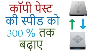 How to make copy paste faster 300% (Must Watch) Hindi
