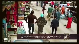 كل يوم - كيف تعامل المصريون مع انبوبة بوتجاز مشتعلة في الشارع .. تعليق قوي من عمرو أديب