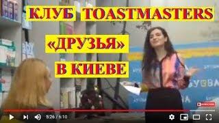 "Club Friends, Клуб Друзья в ""Букве"", Toastmasters Ukraine, Kiev"