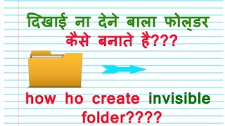 How to create invisible folder-computer tricks in hindi