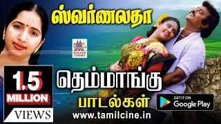 Swarnalatha Themmangu| கிராமத்தை சுற்றி ஓடும் அமைதியான நீரோடை போல், ஸ்வர்ணலதாவின் தெம்மாங்கு பாடல்