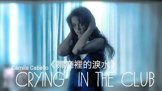 Camila Cabello 卡蜜拉 - Crying in the Club 舞廳裡的淚水 (中文字幕mv)