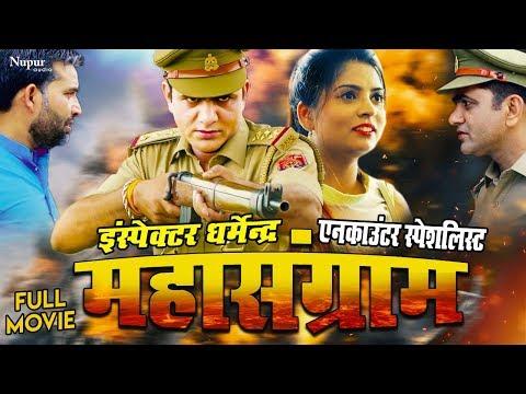 Xxx Mp4 Mahasangram Full Movie Uttar Kumar Dhakad Chhora New Movie 2018 3gp Sex