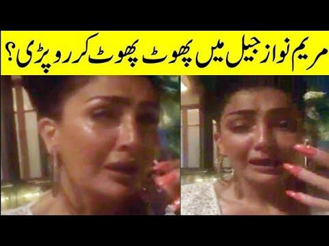 Xxx Mp4 Maryam Nawaz Sharif Crying In Adiala Jail At First Night The Urdu Teacher 3gp Sex