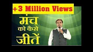 Art of Public Speaking in Hindi मंच पर कैसे बोलें by Dr. Amit Maheshwari