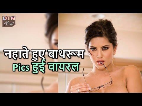 Xxx Mp4 Sunny Leone की नहाते हुए बाथरूम Pics हुई वायरल । 3gp Sex