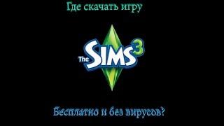 Где скачать игру The Sims 3 БЕСПЛАТНО и БЕЗ ВИРУСОВ