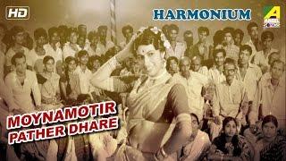 Moynamotir Pather Dhare | Harmonium | Bengali Movie Video Song | Manna Dey,Banasree Sengupta