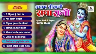 Shyam Diwani Radha Rani - Hindi Krishna Bhajans | Hindi Bhakti Songs | Shyam Bajaj | Hindi Bhajans