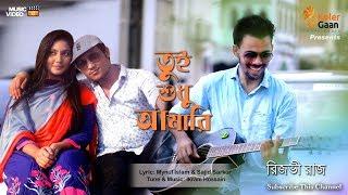 তুই শুধু আমারি - Tui Shudhu Amari | Rijvi Raj | Bangla Song | Koler Gaan Multimedia
