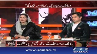 Veena Malik aur Mufti phir aamne samne - Awaz, 19 Jan 2016