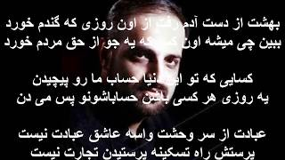 mohammad esfahani   ye tike zamin