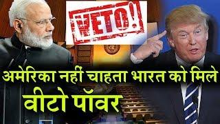 America नहीं चाहता India को संयुक्त राष्ट्र में मिले वीटो पॉवर, Russia ले चुका भारत का पक्ष