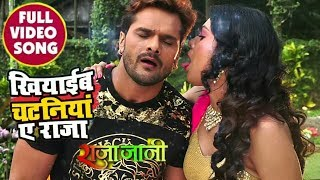 खियाईब चटनियां ए राजा - Khiyaib Chataniya - HD VIDEO SONG - Raja Jani Bhojpuri - Khesari Lal yadav