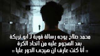 محمد صلاح يوجه رسالة قوية لــ ابو تريكة .. بعد الهجوم عليه من اتحاد الكرة .. مش هتصدق قال ايه...!؟😥