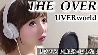 THE OVER/UVERworld-cover【フル歌詞付き】リクエスト曲『黒の女教師』主題歌