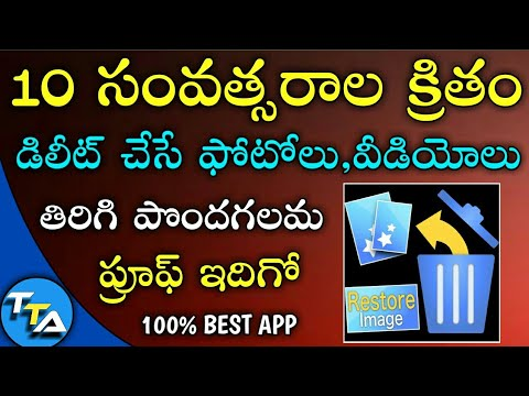Xxx Mp4 How To Recover Deleted Photos Videos And Files On All Android Devices In Telugu Tech Adda 3gp Sex