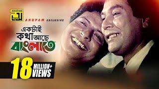 Ektai Kotha | একটাই কথা আছে বাংলাতে | Faruq, Zafar Iqbal & Rozina | Bondhu Amar