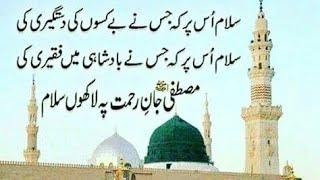 New Islamic WhatsAap status Shan e Mustafa Short Urdu video clip