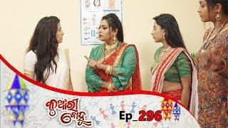 Kunwari Bohu | Full Ep 296 | 20th Sep 2019 | Odia Serial – TarangTV