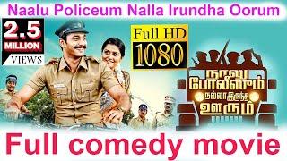 Naalu Policeum Nalla Irundha Oorum Full Movie | Tamil Comedy Movie  நாலு போலீசும் நல்லா இருந்த ஊரும்