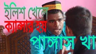 Bangla Funny Video | ইলিশ খাবা ?? | Pohela Boishakh | New Video 2017 | By Bitla Boyz
