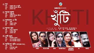 Khuti (খুঁটি) | Audio Album | Nancy, Belal Khan, Kona | Sangeeta