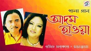 আদম হাওয়া | পর্ব ০২ | Adom Hawa | Bangla folk Pala Gaan  | Momtaz | Roshid sorkar