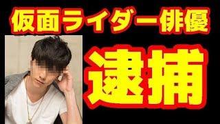 【禁酒・断酒】仮面ライダー俳優 青木玄徳容疑者を逮捕…