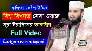 ৪ জানুয়ারি ২০১৯ (গত রাতের ফ্রেস নতুন ওয়াজ) Mizanur Rahman Azhari New Waz 2019   আজহারী নতুন ওয়াজ