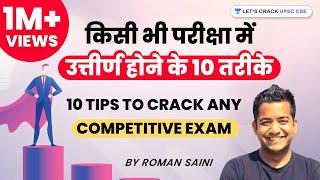 10 Tips to Crack any Competitive Exam - किसी भी परीक्षा में उत्तीर्ण होने के 10 तरीके -Roman Saini