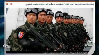 قوات نمور الليل الصينية تصل الى سوريا لدعم ميليشيا النظام